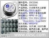 直销大功率开关三极管2SC2246