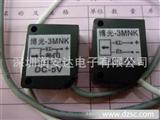 远距离对射式光电开关 红外传感器 博光-3MNK 0-3米