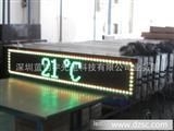 LED温度感应显示屏   LED温度显示屏  P16mm户外双色显示屏