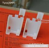 泰科 Tyco(AMP) 安普端子1-640722-0 连接器软外壳 连接器端子