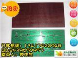 P7.62单元板(尺寸:488*244mm)红色2*4字
