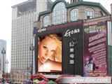 湖北 武汉 宜昌 商业地产LED 广告屏 康佳LED高清显示屏