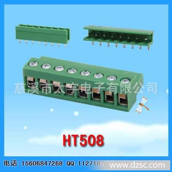 插拔式接线端子ht508