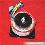 先进的技术,合理的价格,优良的品质---环型变压器