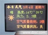 最新LED室内3.75双色气象屏