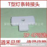 LED灯条T型连接器 T型白色硅胶灯条转接头 2pin 4pin两种规格