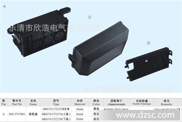 汽车保险丝盒/保险丝座-mr6370-3722270塑料件,注塑