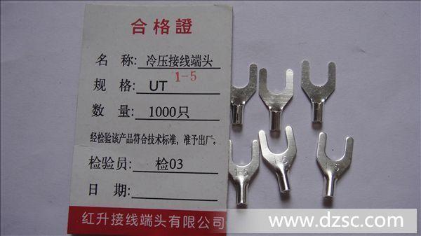 冷压接线端子/接线端头/叉形裸端头 ut1-5 1000只/包