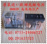 特价原装全新OMRON欧姆龙继电器G2R-2-12VDC  G2R-2-DC12V八脚双刀继电器