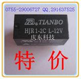 原装全新TIANBO天波继电器HJR1-2CL-12V HJR1-2C L-12V