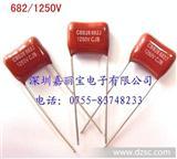 节能灯镇流器电容 CBB28 682/1250V
