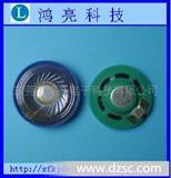 各种电动式塑胶喇叭