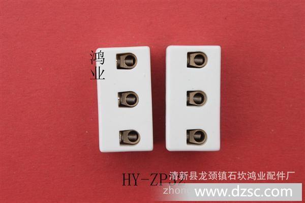 供应三位陶瓷接线柱37mm*22mm*19mm