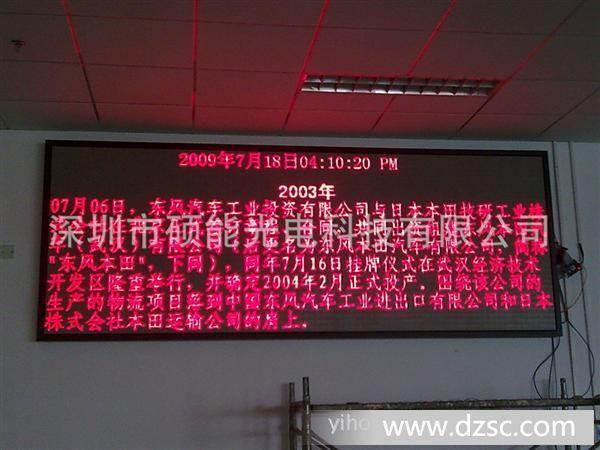 室内3.75单元板单色 led显示屏单元板