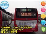 公交车led车载屏