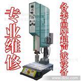 正宗三洋进口配对配组超声波焊接机 功率管2SC3998