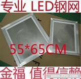 (金福) 特价SMT钢网 规格42*52cm 170元 全国包邮