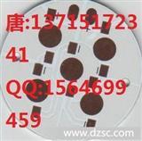 射灯pcb生产/射灯铝基板加工/MR16射灯铝基板线路板生产