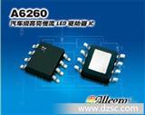 A6260: 高亮 LED 电流调节器