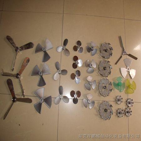 广东莞化工不锈钢三片式搅拌叶片价格 二极管批发厂家图片