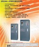 德瑞斯DRS2800-ZP注塑机专用型变频器