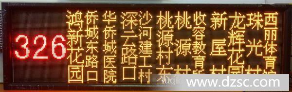 公交车LED屏公共汽车LED侧腰屏滚字线路屏深圳公交车LED电子屏5新款屏批 我司推出专业的出租车/大客车LED广告屏。就发布流动广告、信息而言,本公司产品更加专业、功能更加强大、操作更加方便、软件界面更加简洁。特别适合中小城市和县城的出租车公司、长途客运公司、公交公司以及广告公司等发布LED广告和信息。本产品系统不需要建设服务器、也不需要申请固定的IP,因此运行的费用很低。本产品是专门针对广告公司、出租车公司、长途客运公司、公交公司开发的一套纯粹的流动广告LED显示屏。本套产品有五种控制方式,具备安防报