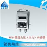 KGY4管道负压(压力)传感器
