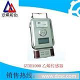 GYXH1000乙烯传感器