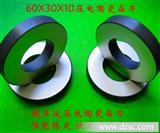 各种1~10MHZ压电陶瓷晶片