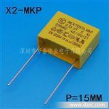 0.1UF275VAC 104 275V104 X2 安规电容