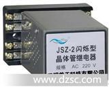 JSZ-2闪烁继电器