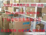 台达PLC[台达变频器]广州凌恒总代理