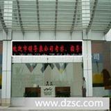 上海室内外各种LED电子屏、上海led电子大屏幕厂家