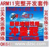 飞凌OK6410开发板4.3寸触摸屏JLINKV8 USB转串口