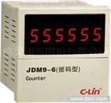 JDM9-6(拨码型)数显计数器