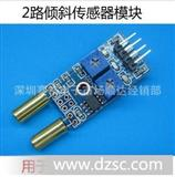 2路角度传感器模块 角度开关 倾倒传感器模块 倾斜传感器