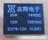 厂家直接销售T73继电器