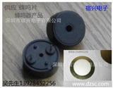 压电蜂鸣片 铜、铁直径12mm至50mm薄片、厚片自激、它激式陶瓷片