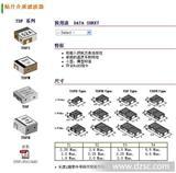 专业代理TOKO东光贴片介质滤波器TDFH4C-2593X-10AP,厂商