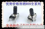 厂家R09mm电位器,碳膜电位器,精密电位器,单联电位器
