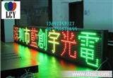 P25�敉饧t�G�S三色LED�D文字幕�C、LED招牌、LED8字�V告�C