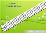 YCD-53 T8 420粒日光灯铝基PCB板