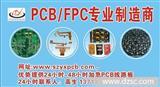 优势24小时单双多层pcb/fpc