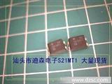 大量现货库存 S21MT1  S11MD5  S21MD3 S21MD4 可控硅型光耦
