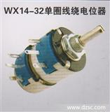 WX14-32单圈线绕电位器