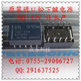 松下原装环保进口小型继电器TQ2-12V ATQ203