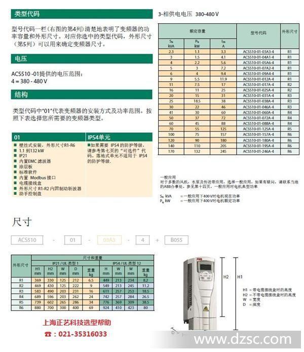 abb变频器510系列 acs510-01-088a-4 45kw
