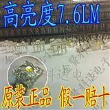 食人鱼F3白光LED灯珠 进口正品韩国SEOUL/汉半SSC 高品质高亮度
