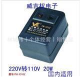 20W 110V/220V 或220V/110V 转换变压器 交流转换器国外专用