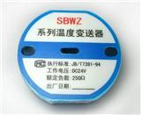 SBWZ温度变送器,分度PT100,量程0-100℃,4-20mA输出,0.2级